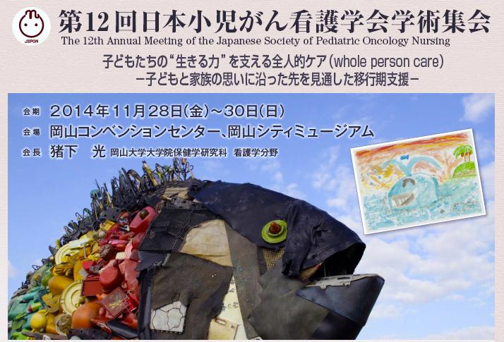 第12回日本小児がん看護学会学術集会