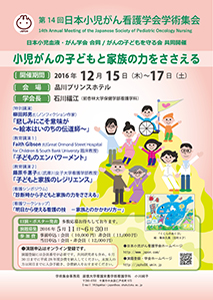 第14回日本小児がん看護学会学術集