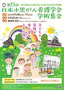 第15回日本小児がん看護学会学術集会