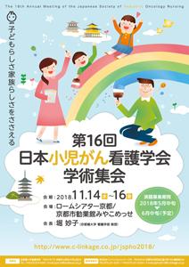 第16回日本小児がん看護学会学術集会