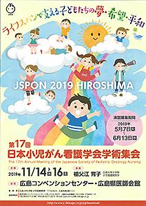 第17回日本小児がん看護学会学術集会