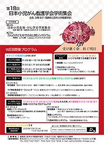第18回日本小児がん看護学会学術集会